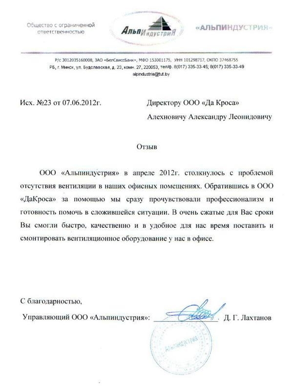 Отзыв ООО Альпиндустрия о деятельности ООО Дакроса