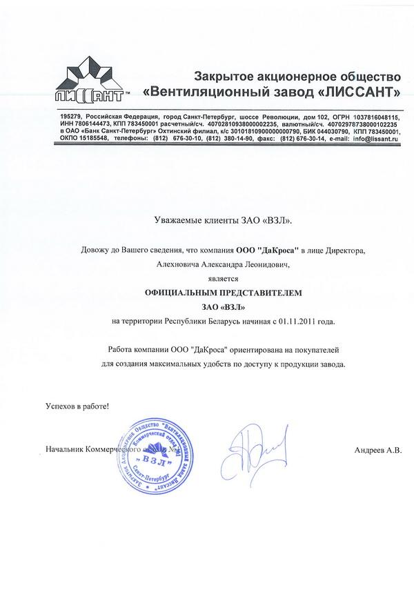Письмо об официальном представительстве